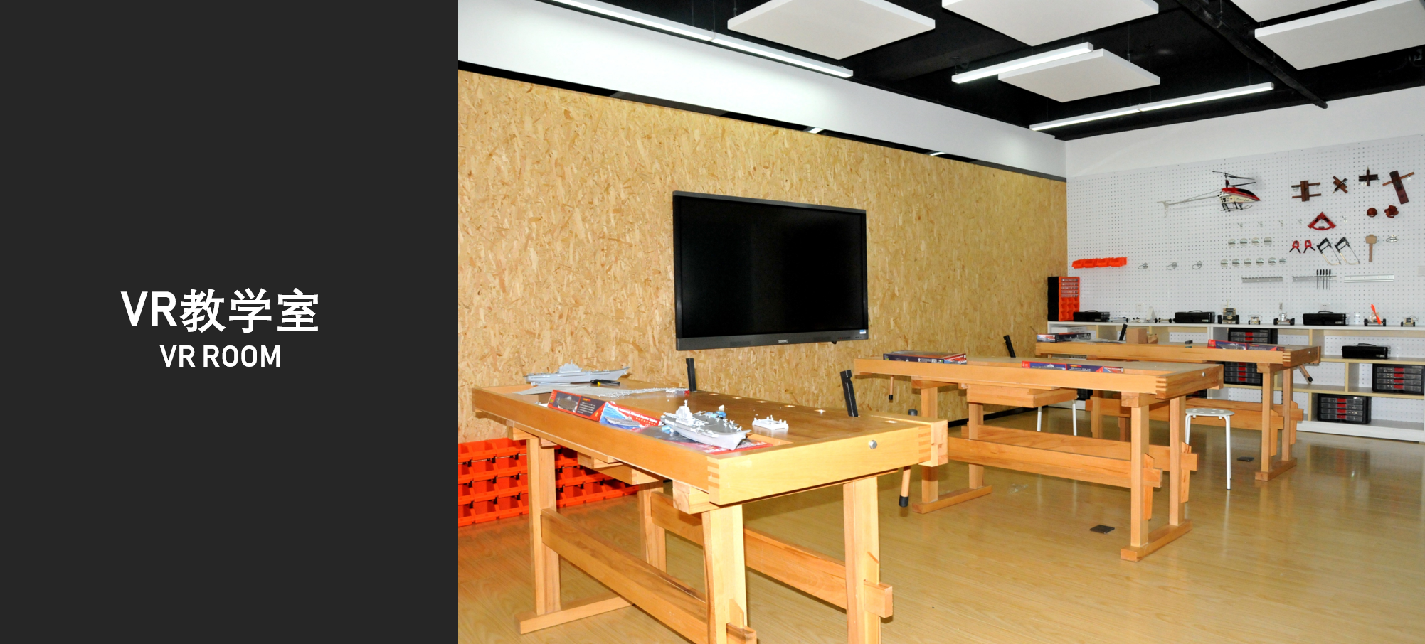 VR教学室设计
